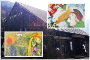 湯布院おすすめのお土産シャガール美術館ポストカード