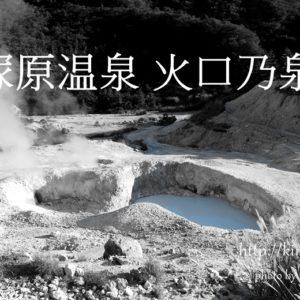 pH1.9の強酸性泉!塚原温泉で日本有数の強烈な激湯を体験!
