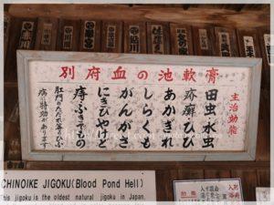 血の池地獄ニキビに効く血の池軟膏口コミ