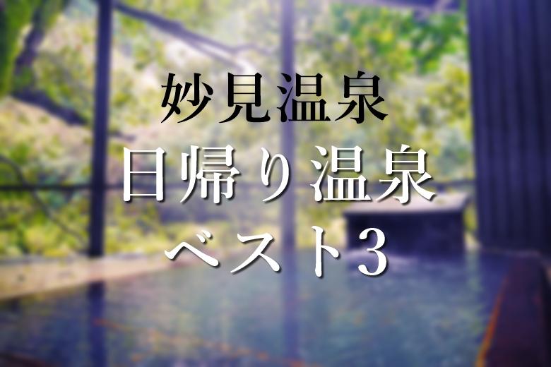 鹿児島県妙見温泉オススメの日帰り温泉ベスト3