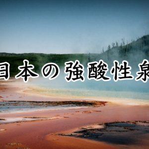 日本の強酸性の温泉ランキング