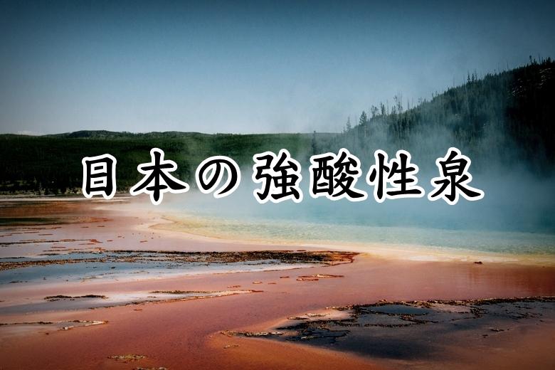 日本の強酸性泉・強酸性の温泉ランキング