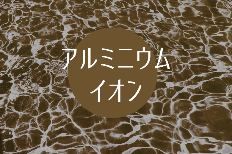 日本のアルミニウムイオン含有量が多い温泉ランキング