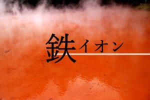 日本の鉄イオン含有量が多い温泉ランキング