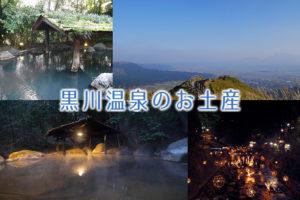 オススメの黒川温泉お土産ランキング
