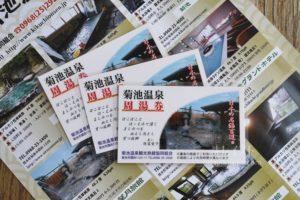 熊本県菊池温泉泉質の良い日帰り温泉立ち寄り湯オススメランキング