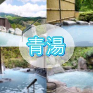 一度は入りたい!温泉ソムリエが選ぶ美しい青湯ランキング