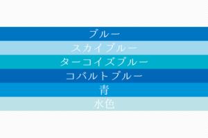 コバルトブルーなど青い温泉青湯の種類