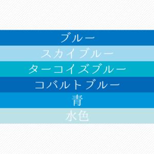 コバルトブルー?スカイブルー?青い温泉・青湯の色ってこんな色!種類を調べてみました
