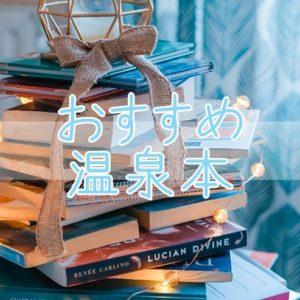 必読!温泉好きにおすすめの本5選!効能・泉質・本物の選び方から裏事情まで