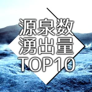 【H29】ニッポン温泉大全!源泉数・湧出量・温泉地数・公衆浴場数を都道府県別にランキング