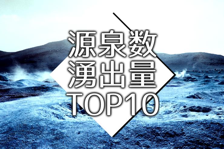日本の温泉を都道府県別の源泉数・湧出量・温泉地数・公衆浴場数トップ10ランキング